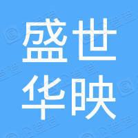 北京盛世华映影视文化传播有限公司