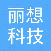 深圳市丽想科技有限公司