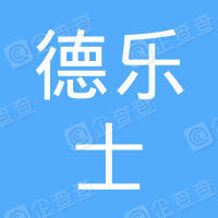 深圳市德乐士光电科技有限公司