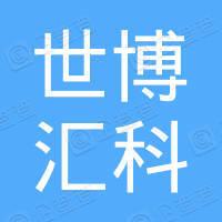 山东世博汇科工贸有限公司