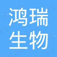 山东鸿瑞生物科技集团有限公司