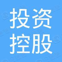 绵阳安州投资控股集团有限公司