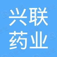 兴联药业(上海)有限公司