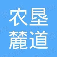 黑龙江农垦麓道食品科技有限公司