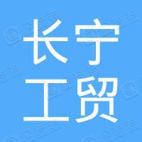 浙江长宁工贸有限公司