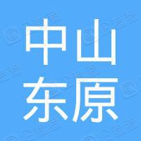 中山市东原家具制造有限公司
