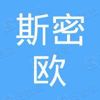 上海斯密欧软件科技有限公司