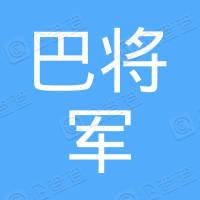 阳泉市重庆巴将军火锅店