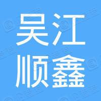 吴江区松陵镇顺鑫工程技术咨询服务中心