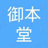 北京御本堂控股集团有限公司
