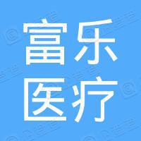 富乐医疗科技投资(安徽)有限公司