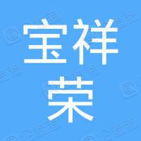 沈阳宝祥荣再生资源回收有限公司