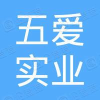 沈阳五爱实业有限公司