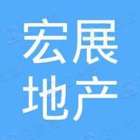 太原市宏展房地产开发有限公司