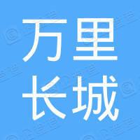 北京万里长城科技有限公司