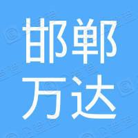邯郸市永年区万达出租车有限公司
