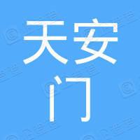 北京天安门物业管理有限公司