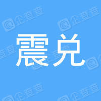 震兑工业智能科技有限公司北京分公司
