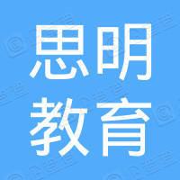 重庆思明教育培训有限公司