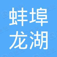 蚌埠市龙湖特种石英砂厂