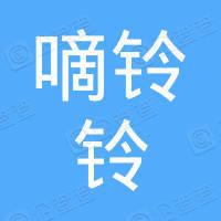 北京嘀铃铃信息技术有限公司