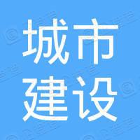 青岛城市建设集团房地产开发有限公司
