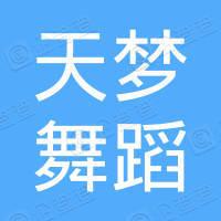 深圳市天梦舞蹈艺术培训有限公司