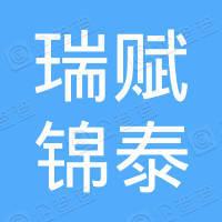 宁波瑞赋锦泰投资合伙企业(有限合伙)