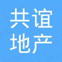 重庆共谊地产集团有限公司