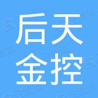 天津滨海新区后天金控集团股份有限公司