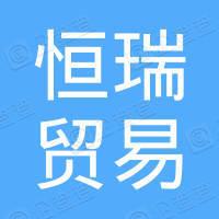 安徽恒瑞贸易集团有限公司