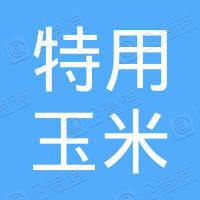 邹平县特用玉米变性淀粉厂