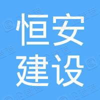 邯郸市恒安建设集团有限公司