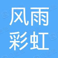 深圳市风雨彩虹网络科技有限公司