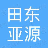 广西田东亚源商贸有限公司