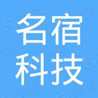 名宿(广州)科技有限公司