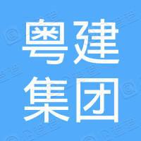 粤建集团(深圳)有限公司