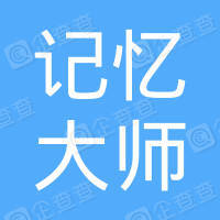 青岛胶州记忆大师文化培训学校有限公司