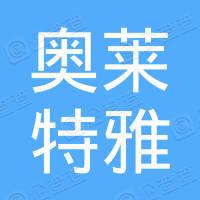 深圳市奥莱特雅科技有限公司