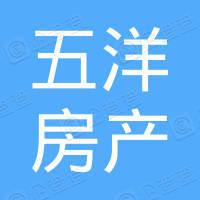 杭州五洋房产代理有限公司