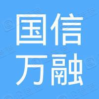 北京国信万融投资管理有限公司