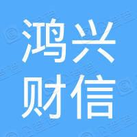 深圳市鸿兴财信信息咨询有限公司