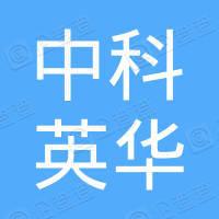 北京中科英华电动车技术研究院有限公司