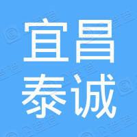 宜昌市泰诚新能源科技有限公司