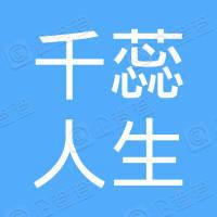 深圳市千蕊人生生物科技有限公司