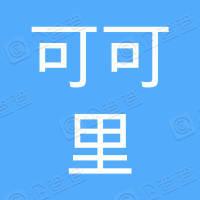 广州可可里商贸有限公司