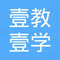 壹教壹学教育科技(深圳)有限公司