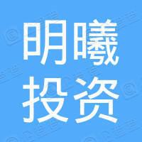 广州明曦投资管理有限公司