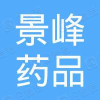 贵州景峰药品销售有限公司
