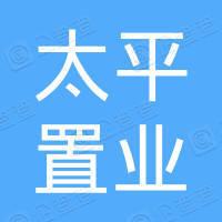 太平置业(杭州)有限公司